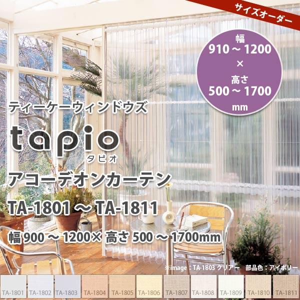 立川機工 tapio タピオ アコーデオンカーテン TA-1801~1811 幅910~1200 × 高さ500~1700mm 【代引き不可】 【メーカー直送】