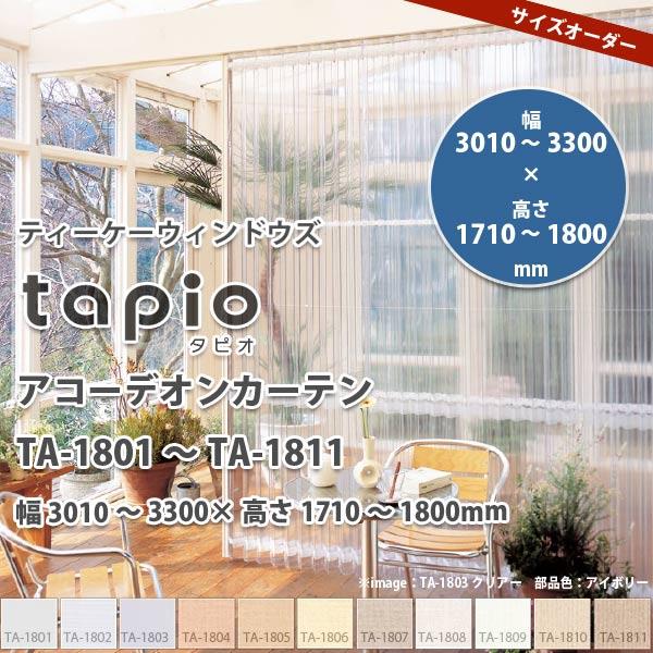 立川機工 tapio タピオ アコーデオンカーテン TA-1801~1811 幅3010~3300 × 高さ1710~1800mm 【代引き不可】 【メーカー直送】
