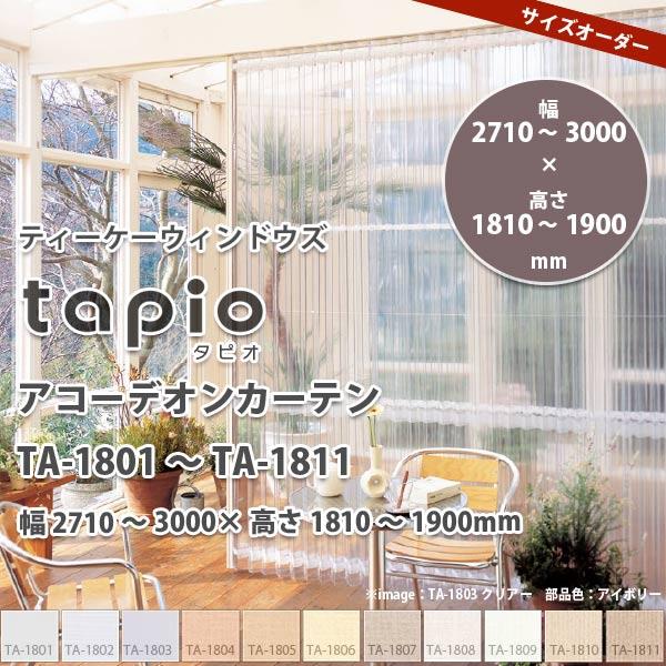 立川機工 tapio タピオ アコーデオンカーテン TA-1801~1811 幅2710~3000 × 高さ1810~1900mm 【代引き不可】 【メーカー直送】