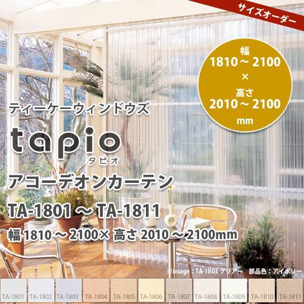 立川機工 tapio タピオ アコーデオンカーテン TA-1801~1811 幅1810~2100 × 高さ2010~2100mm 【代引き不可】 【メーカー直送】