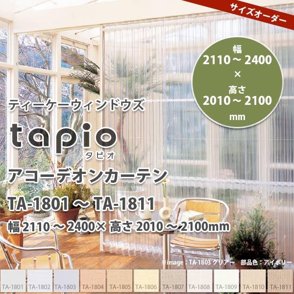 立川機工 tapio タピオ アコーデオンカーテン TA-1801~1811 幅2110~2400 × 高さ2010~2100mm 【代引き不可】 【メーカー直送】