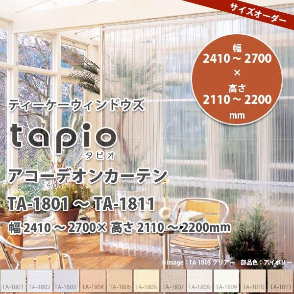 立川機工 tapio タピオ アコーデオンカーテン TA-1801~1811 幅2410~2700 × 高さ2110~2200mm 【代引き不可】 【メーカー直送】