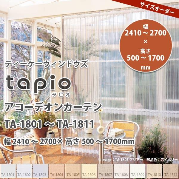 立川機工 tapio タピオ アコーデオンカーテン TA-1801~1811 幅2410~2700 × 高さ500~1700mm 【代引き不可】 【メーカー直送】