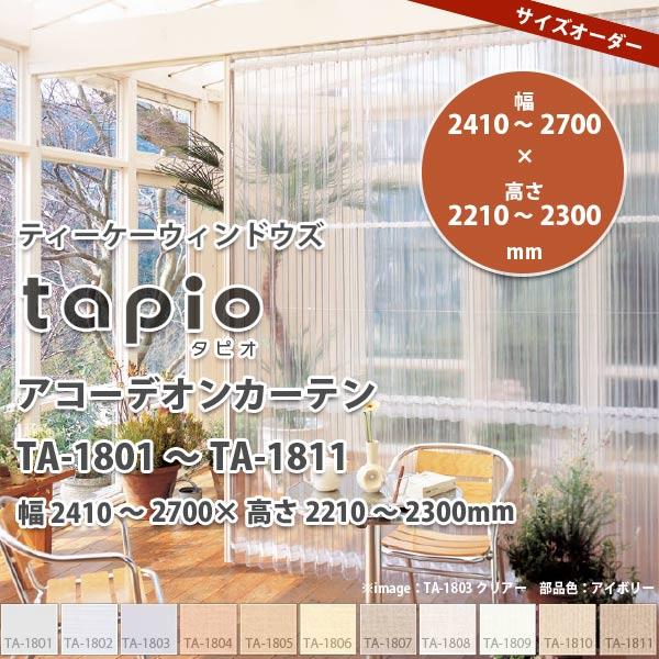 立川機工 tapio タピオ アコーデオンカーテン TA-1801~1811 幅2410~2700 × 高さ2210~2300mm 【代引き不可】 【メーカー直送】