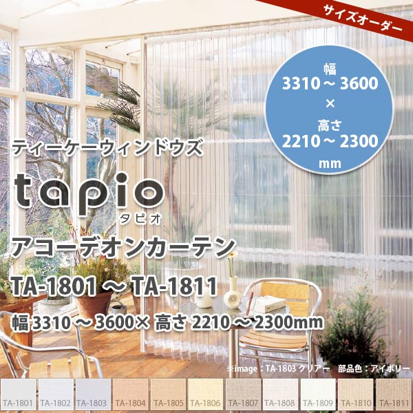 立川機工 tapio タピオ アコーデオンカーテン TA-1801~1811 幅3310~3600 × 高さ2210~2300mm 【代引き不可】 【メーカー直送】