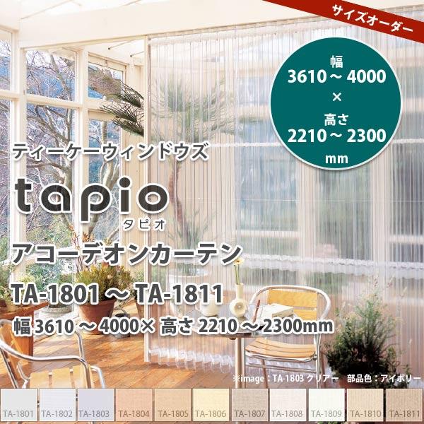 立川機工 tapio タピオ アコーデオンカーテン TA-1801~1811 幅3610~4000 × 高さ2210~2300mm 【代引き不可】 【メーカー直送】
