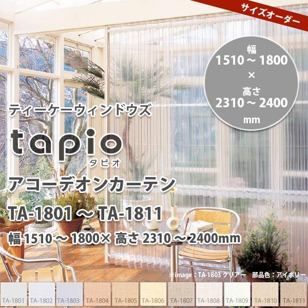立川機工 tapio タピオ アコーデオンカーテン TA-1801~1811 幅1510~1800 × 高さ2310~2400mm 【代引き不可】 【メーカー直送】