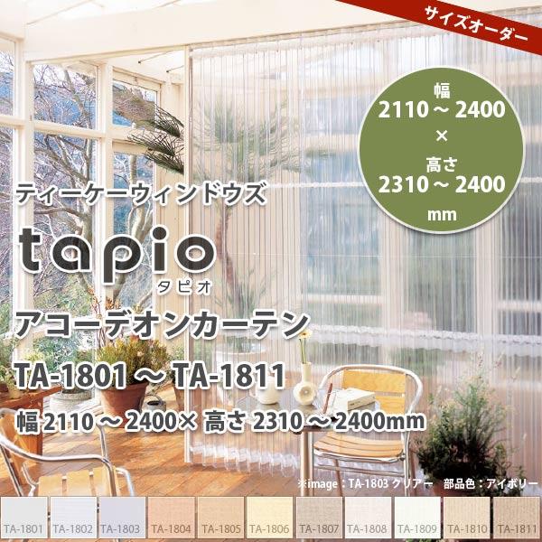 立川機工 tapio タピオ アコーデオンカーテン TA-1801~1811 幅2110~2400 × 高さ2310~2400mm 【代引き不可】 【メーカー直送】