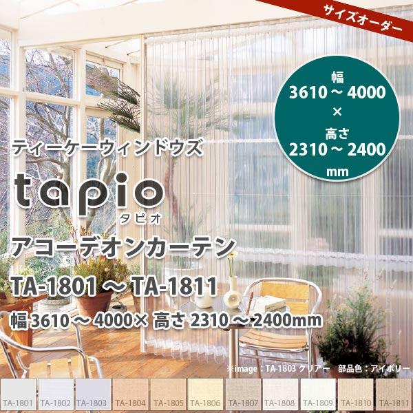 立川機工 tapio タピオ アコーデオンカーテン TA-1801~1811 幅3610~4000 × 高さ2310~2400mm 【代引き不可】 【メーカー直送】