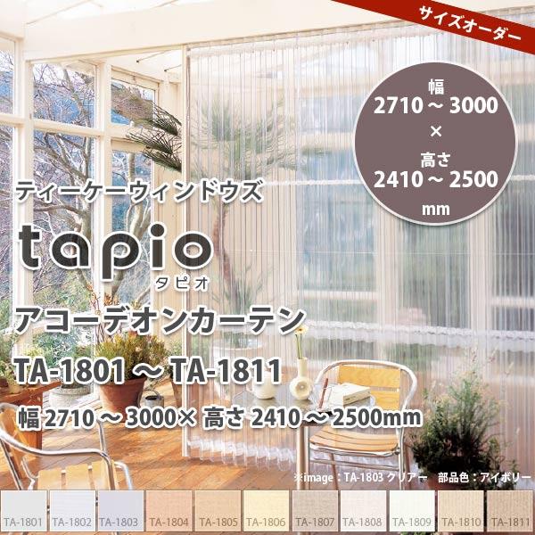 立川機工 tapio タピオ アコーデオンカーテン TA-1801~1811 幅2710~3000 × 高さ2410~2500mm 【代引き不可】 【メーカー直送】