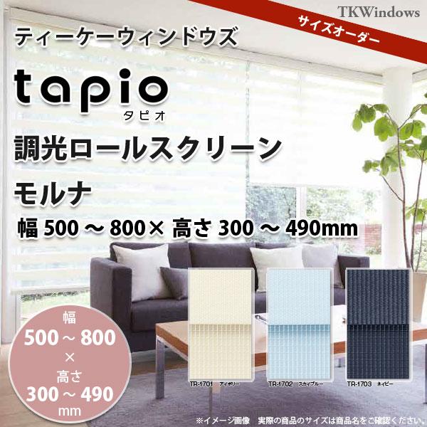 立川機工 tapio タピオ 調光ロールスクリーン モルナ TR-1701 / TR-1702 / TR-1703 幅500~800 × 高さ300 ~490mm フルオーダー品 【代引き不可】