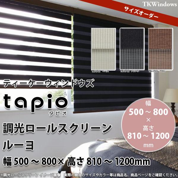 立川機工 tapio タピオ 調光ロールスクリーン ルーヨ TR-1711 / TR-1712 / TR-1713 幅500~800 × 高さ810 ~1200mm フルオーダー品 【代引き不可】