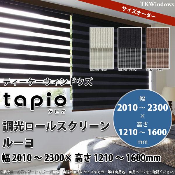 立川機工 tapio タピオ 調光ロールスクリーン ルーヨ TR-1711 / TR-1712 / TR-1713 幅2010~2300 × 高さ1210 ~1600mm フルオーダー品 【代引き不可】