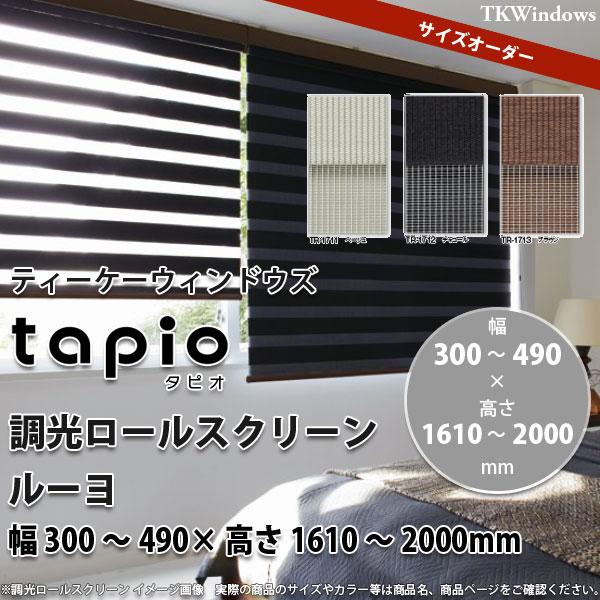 立川機工 tapio タピオ 調光ロールスクリーン ルーヨ TR-1711 / TR-1712 / TR-1713 幅300~490 × 高さ1610 ~2000mm フルオーダー品 【代引き不可】