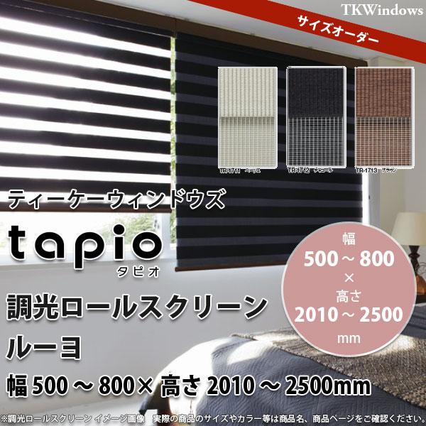 立川機工 tapio タピオ 調光ロールスクリーン ルーヨ TR-1711 / TR-1712 / TR-1713 幅500~800 × 高さ2010 ~2500mm フルオーダー品 【代引き不可】