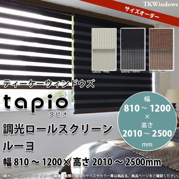 立川機工 tapio タピオ 調光ロールスクリーン ルーヨ TR-1711 / TR-1712 / TR-1713 幅810~1200 × 高さ2010 ~2500mm フルオーダー品 【代引き不可】
