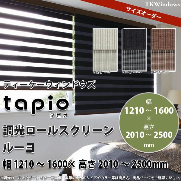 立川機工 tapio タピオ 調光ロールスクリーン ルーヨ TR-1711 / TR-1712 / TR-1713 幅1210~1600 × 高さ2010 ~2500mm フルオーダー品 【代引き不可】