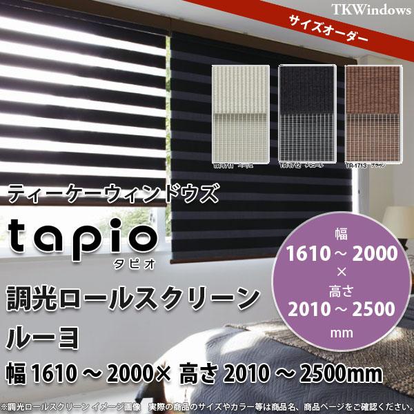立川機工 tapio タピオ 調光ロールスクリーン ルーヨ TR-1711 / TR-1712 / TR-1713 幅1610~2000 × 高さ2010 ~2500mm フルオーダー品 【代引き不可】