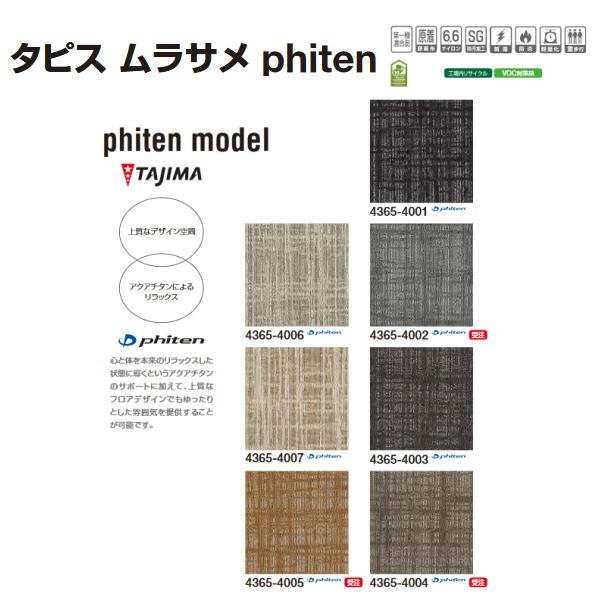 タジマ カーペットタイル タピス ムラサメ phiten 4365 500×500mm 7.5mm厚 16枚