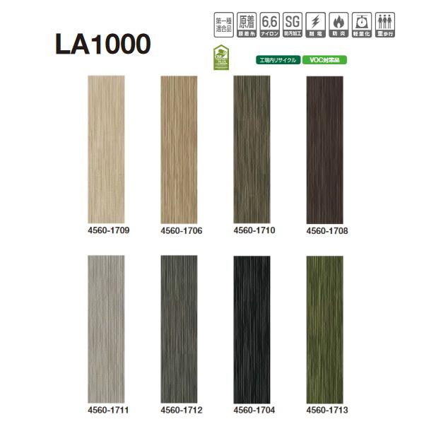 タジマ カーペットタイル LA1000 4560 250×1,000mm 7.0mm厚 12枚