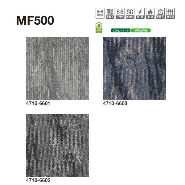 タジマ カーペットタイル マーブル柄 MF500 4710 500×500mm 8.0mm厚 16枚