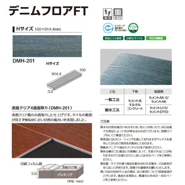 タジマ 複層ビニル床タイル デニムフロアFT(Hサイズ) DMH-201 3mm厚 150mm×914.4mm 22枚(3.02平米分)