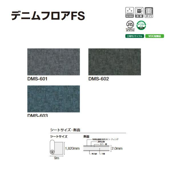 タジマ ビニル床シート NW デニムフロアFS 2mm厚 1,820mm巾 9m (巻)