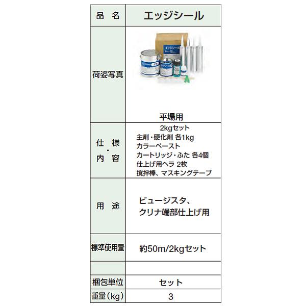 タジマ 2kgセット エッジシール 平場用 平場用 タジマ 2kgセット, シャナムラ:3865f817 --- grupocmq.com