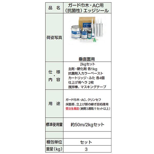 タジマ ガード巾木・AC用 (抗菌性)エッジシール 垂直面用 2kgセット