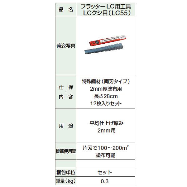 タジマ LCクシ目(LC55) 長さ28cm 2mm厚塗布用 2mm厚塗布用 LCクシ目(LC55) タジマ 12枚入りセット, マルキe-shop:7f6d853a --- krianta.com