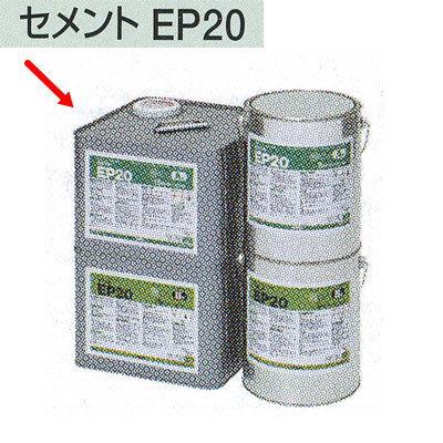 タジマ セメントEP20 ビニル床タイル、シート耐水工法用接着剤 16kgセット