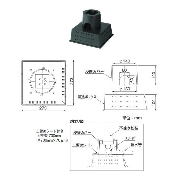 タキロン 不凍水栓柱用浸透ボックス フトウシントーBOX 290470 黒 サイズ:250mm×100mm 5つ