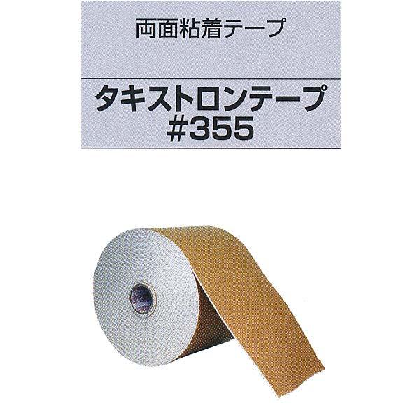 タキロン タキストロンテープ #355 両面粘着テープ 厚5.0mm 巾310mm×長25m巻