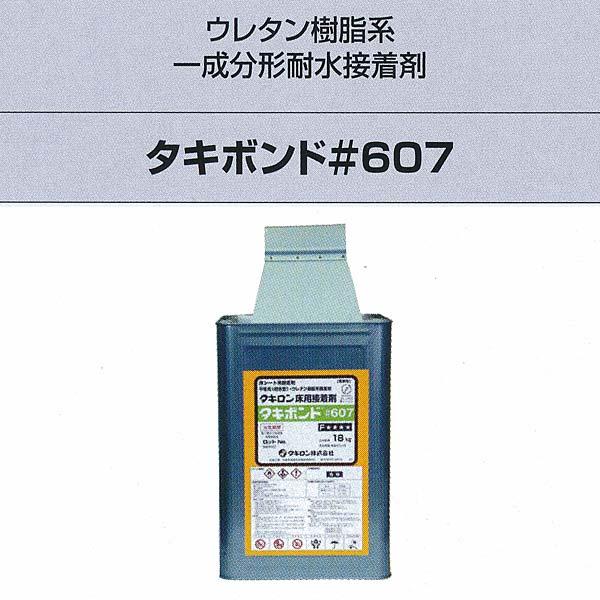 タキロン タキボンド#607 ウレタン樹脂系一成分形耐水接着剤 18kg クシ目ゴテ付