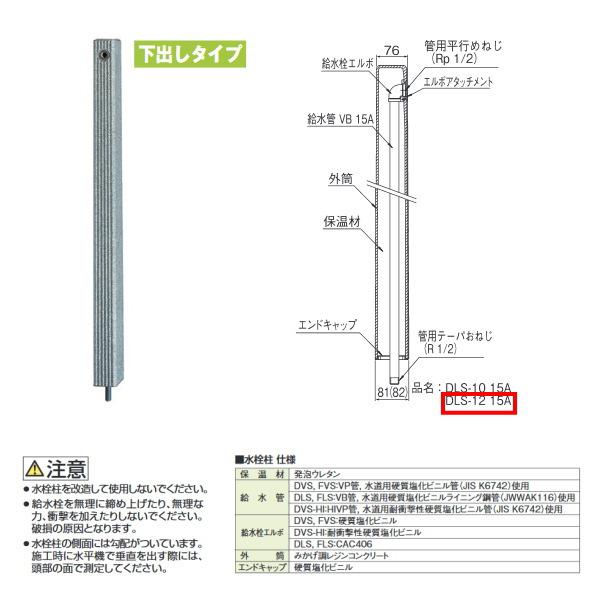 タキロン 水栓柱 スイセンチュー DLS-12 290272 高さ1200mm みかげ 下出し 4本