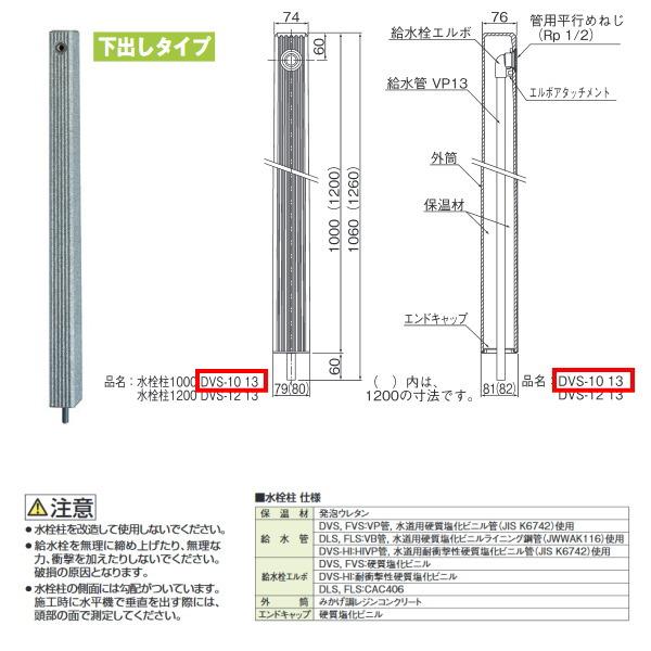 タキロン 水栓柱 スイセンチュー DVS-10 290241 高さ1000mm みかげ 下出し 4本