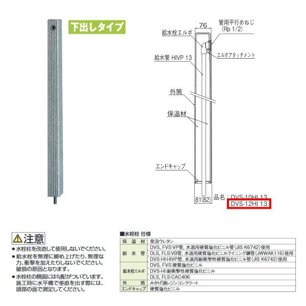 タキロン 水栓柱 スイセンチュー DVS-12HI 302630 高さ1200mm みかげ 下出し 4本
