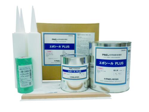 タキロン エポシールPLUS エポキシ樹脂系二成分形端部処理材 2kgセット