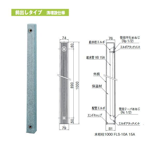 タキロン 水栓柱 スイセンチュー FLS-10A 290074 高さ1000mm みかげ 前出し浅埋設仕様 4本