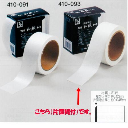壁装用ジョイント補強テープ ヤヨイ 和紙テープ 片面糊付 巾50mm×長60m 1巻 限定特価 410-093 割り引き