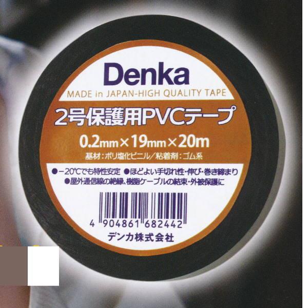 デンカ 2号保護用PVCテープ #112 黒 0.2mm厚 幅19mm×20m 100巻