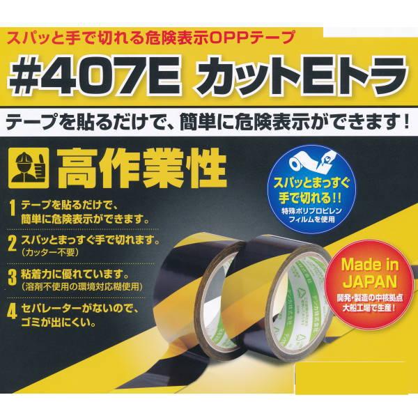 デンカ カットEトラ トラテープ #407E 厚0.097mm 巾45mm×長20m 50巻