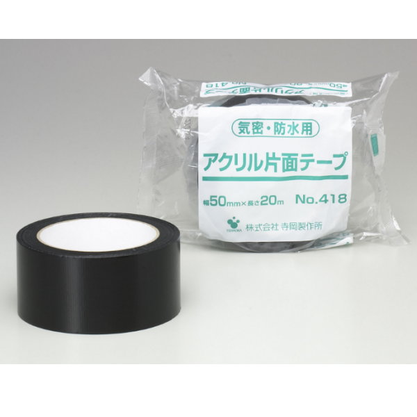 寺岡製作所 防水アクリル 片面テープ NO.418 黒 50mm巾×20m長 30巻