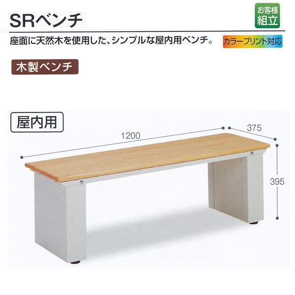 送料無料 テラモト 木製ベンチ SRベンチ 屋内用 約W1200×D375×H395mm BC-248-200-0