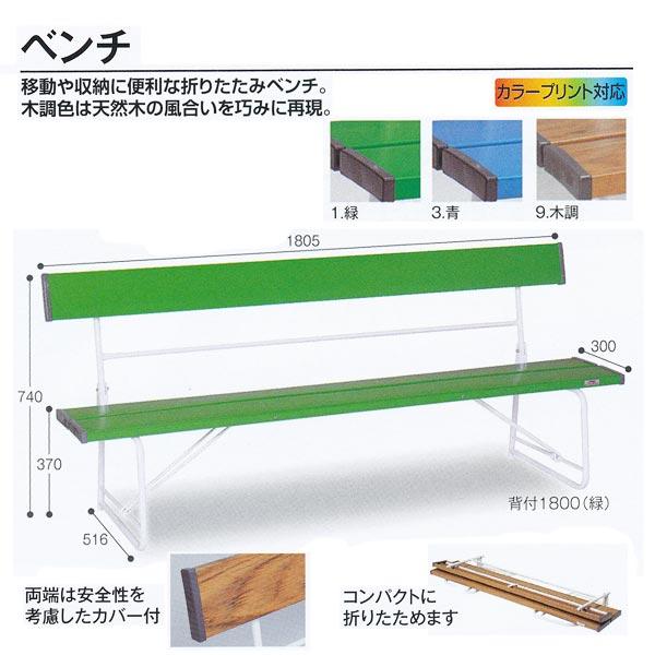 テラモト 折りたたみベンチ ベンチ 背付1800 緑/青/木調 W1805×D516×H740(SH370)mm BC-300-018