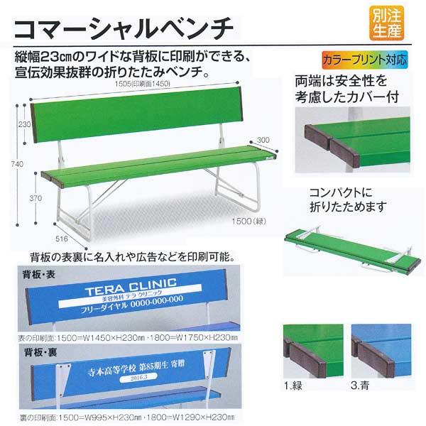 テラモト 折りたたみベンチ コマーシャルベンチ 1500 緑/青 W1505×D516×H740(SH370)mm BC-300-215