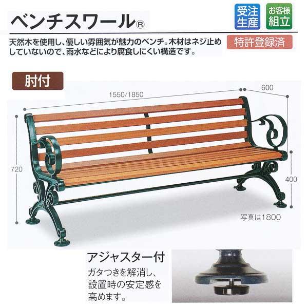 受注生産 テラモト 木製ベンチ ベンチスワール 1500(肘付) 約W1550×D600×H720(SH400)mm BC-303-015-1