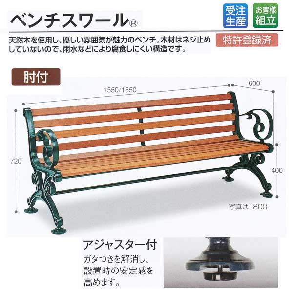 受注生産 テラモト 木製ベンチ ベンチスワール 1800(肘付) 約W1850×D600×H720(SH400)mm BC-303-018-1