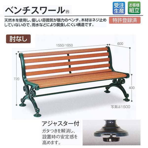 受注生産 テラモト 木製ベンチ ベンチスワール 1800(肘なし) 約W1850×D600×H720(SH400)mm BC-303-118-1
