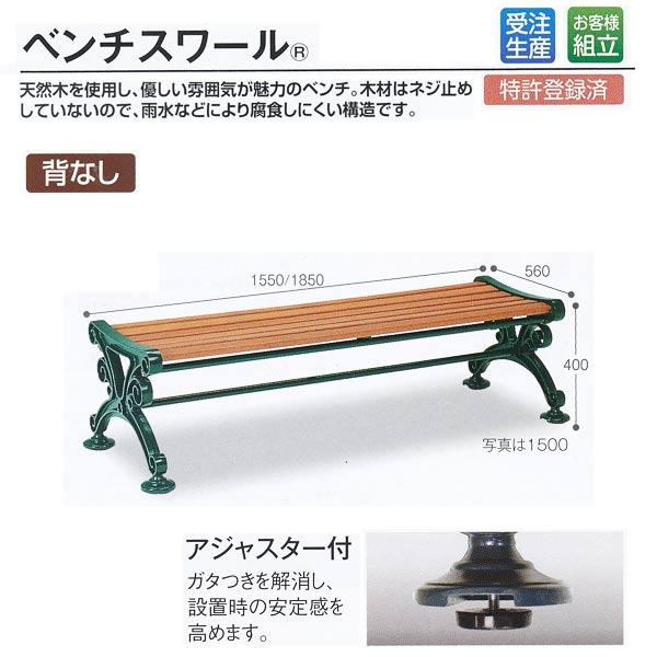 受注生産 テラモト 木製ベンチ ベンチスワール 1500(背なし) 約W1550×D560×H400mm BC-303-215-1